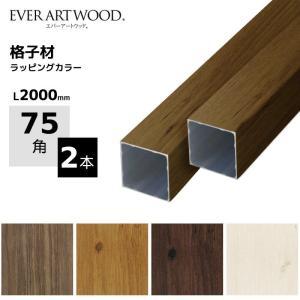 アルミ角材 スリットフェンス用 格子材 75角 ウッドカラー DIY用|hashibasangyo