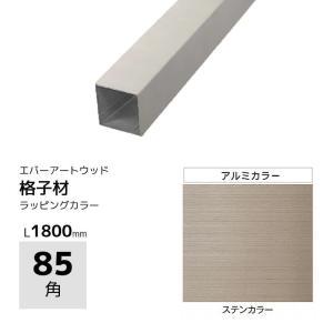 アルミ角材 スリットフェンス用 格子材 85角 ステンカラー DIY用|hashibasangyo