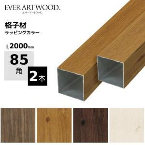 アルミ角材 スリットフェンス用 格子材 85角 ウッドカラー DIY用|hashibasangyo
