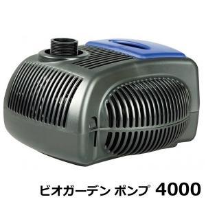ビオガーデン ポンプ4000(50Hz/60Hz)|hashibasangyo