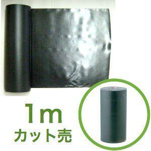 ジョイントシート 30cm×1m カット売り・在庫あり 人工芝マット用・固定用部材|hashibasangyo