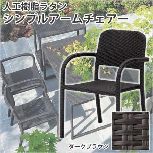 ガーデンチェア サイドテーブル『エンザ』ダークブラウン|hashibasangyo