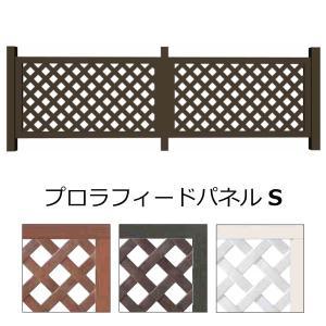 DIY用 アルミ・樹脂製 プロラフィード 外構パネルセット S 送料無料|hashibasangyo