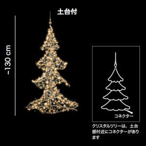 クリスマス ツリー LEDツリー&ケーブル セット 130cm 小サイズ イルミネーションのクリスタルツリーと配線 一式 送料無料|hashibasangyo