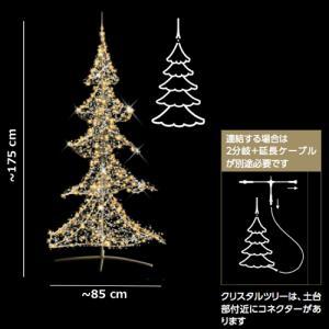 クリスマス ツリー LEDツリー&ケーブル セット 175cm 中サイズ イルミネーションのクリスタルツリーと配線 一式 送料無料|hashibasangyo