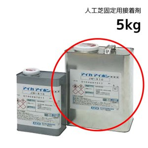 人工芝マット用 接着剤 KU888 6kg|hashibasangyo