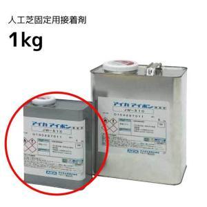 人工芝マット用 接着剤 KU888 1kg|hashibasangyo