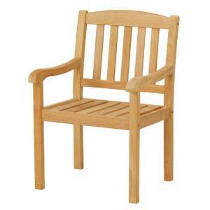 ガーデンチェアー サザンブリーズ アームチェアー チーク材 庭向けの椅子 送料無料|hashibasangyo
