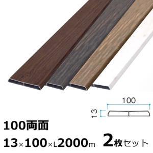 板材 アルミラウンド板 木目調 100両面 2枚セット|hashibasangyo