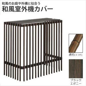 和風の室外機カバー 合成竹・アルミ素材|hashibasangyo