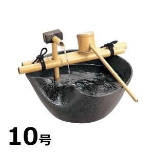 和のファウンテン 陶器つくばい・せせらぎ10号|hashibasangyo
