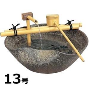 和のファウンテン 陶器つくばい・せせらぎ 13号|hashibasangyo