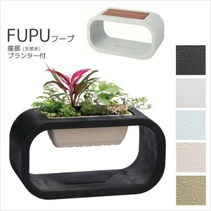 ファイバー製プランター キュートなベンチ ドッグステイに変更可 おしゃれなカラー5色から選べる FU-PU フープ 送料無料|hashibasangyo