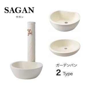 立水栓 サガン ガーデンパン+蛇口セット 外水栓 送料無料|hashibasangyo