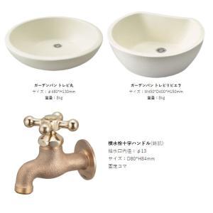 立水栓 サガン ガーデンパン+蛇口セット 外水栓 送料無料|hashibasangyo|03