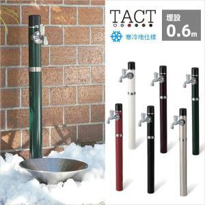 立水栓 タクト ガーデンパン+蛇口セット 寒冷地仕様 外水栓 埋設0.6m 送料無料|hashibasangyo