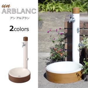 北欧風 立水栓 アン アルブラン ガーデンパン+蛇口1個セット 送料無料|hashibasangyo