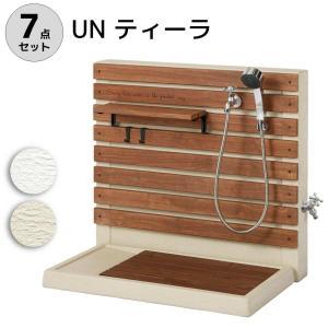 立水栓 un ティーラ(アンティーラ) ガーデンパン(トレビマルチすのこ)+蛇口シャワーホースセット+補助蛇口+ウッドトレイ+フック2個セット|hashibasangyo