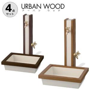 立水栓 アーバンウッド ガーデンパン+蛇口2個セット 送料無料|hashibasangyo