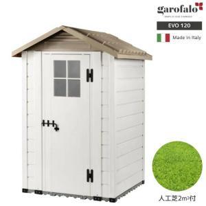 新築祝いにオススメです!  物置 説明  トスカーナエヴォ イタリア製物置。テラスやガーデンに最適な...