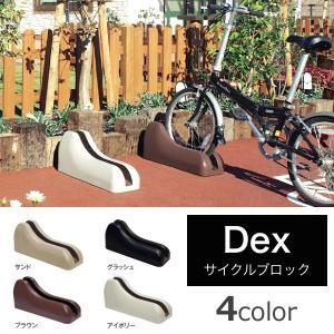 Dex サイクルブロック 駐輪場向け自転車スタンド|hashibasangyo
