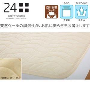 日本製 西川リビング ウォッシャブル羊毛ベッドパッド シングル 100×200cm   [サイズ]1...