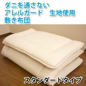 【モニター価格】ダニを通さないアレルガード生地使用 防ダニ 敷き布団 シングル 100×210cm ...
