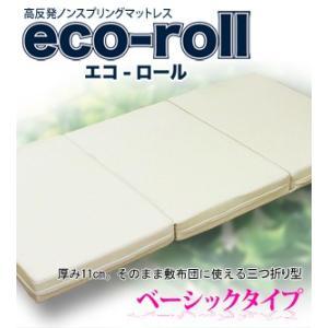 日本人のための高反発ノンスプリングマットレス「eco-roll」(エコ・ロール)エコロールセミダブル...