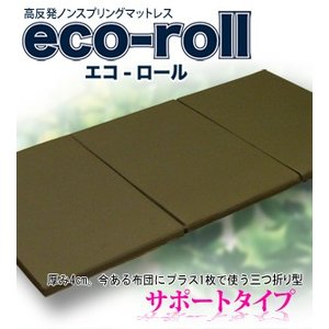 モニター価格日本人のための高反発ノンスプリングマットレス高反発マットレス「eco-roll」(エコロ...