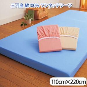 日本製 綿100% ワンタッチシーツ シングルロングワイド 敷き布団シーツ 敷きシーツ 敷き布団カバーの写真