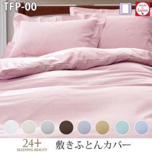 受注生産 日本製 西川リビング 24+ トゥエンティーフォープラス 敷きふとんカバー TFP-00 ...