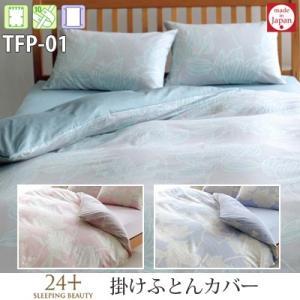 受注生産 日本製 西川リビング 24+ トゥエンティーフォープラス 掛けふとんカバー TFP-01 ...