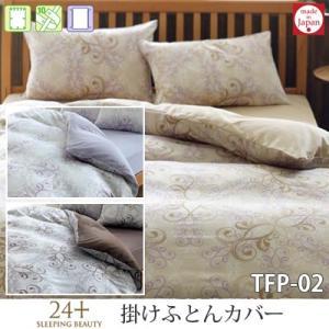 受注生産 日本製 西川リビング 24+ トゥエンティーフォープラス 掛けふとんカバー TFP-02 ...