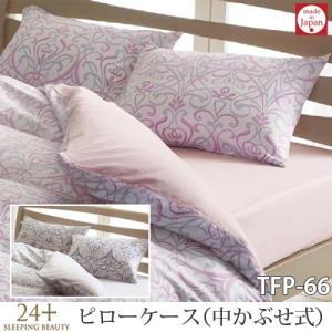 日本製 西川リビング 24+ トゥエンティーフォープラス ピローケース(中かぶせ式)枕カバー(小) ...