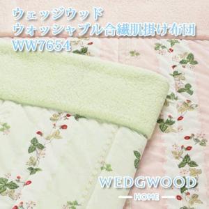 WEDGWOOD ウェッジウッド ウォッシャブル合繊肌掛けふとん シングル 140×190cm WW6652