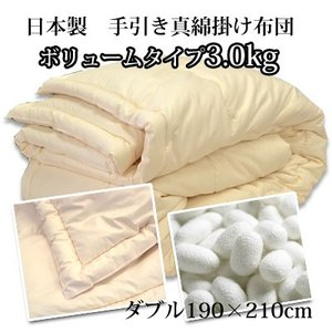 日本製手引き真綿特級3.0kg使用真綿ふとん ダブルサイズ190×210cm