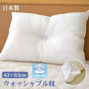 枕 頸椎安定枕 テイジンクリスター綿使用清潔安心お家で洗えるふんわりウォッシャブル枕(ピロー)まくら
