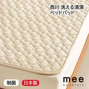 日本製 西川リビング ME00 ベッドパッド(ウォッシャブル) シングル 100×200cm  洗え...