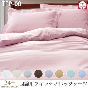 受注生産 日本製 西川リビング 24+ トゥエンティーフォープラス 固綿用フィッティパックシーツ T...
