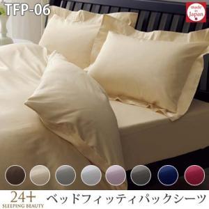 受注生産 日本製 西川リビング 24+ トゥエンティーフォープラス ベッドフィッティパックシーツ ボ...