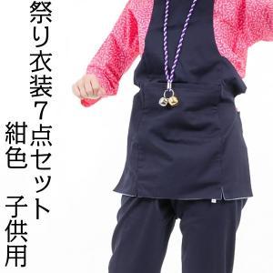ついに登場!!  当店オリジナルの【ヤマタ印】紺腹掛,紺股引にクッションソール足袋&靴下,...