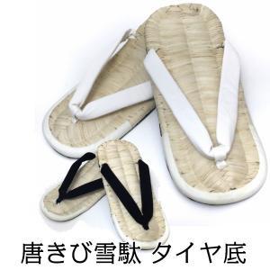 唐きび草履【白・黒】◆手編み・手縫い◆タイヤ底◆サイズ/並大(23cm〜25.5cm)・特大(26c...