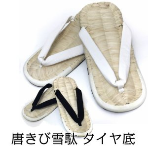 唐きび草履【白・黒】◆手編み・手縫い◆タイヤ底◆  サイズ/並大(23cm〜25.5cm)・特大(2...