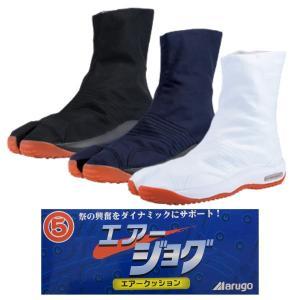 祭り用品 地下足袋 祭り衣装 【おまけ付♪ エアージョグV エアジョグV (白 藍 黒)6枚コハゼ 22.5cm〜28cm】