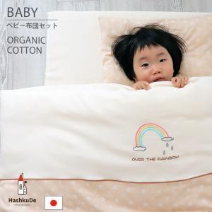 ベビー布団 洗える 布団セット オーガニック 8点 日本製  シンプルなデザインとやわらかな肌触りが...