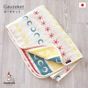 ガーゼケット 6重ガーゼ ベビーケット 日本製  通気性・吸水性に優れ、保温性のある国産ガーゼを6枚...