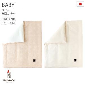 ベビー掛カバー カバーリング オーガニックコットン ダブルガーゼ 日本製  掛ふとん用の布団カバーで...