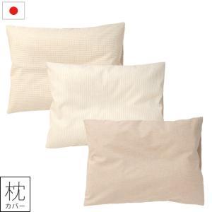ベビー枕カバー オーガニックコットン 枕 カバー 日本製  オーガニックコットン100%のブロードの...