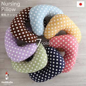 授乳クッション 授乳 クッション マルチクッション 日本製  見た目コンパクトでも中綿は約0.6kg...