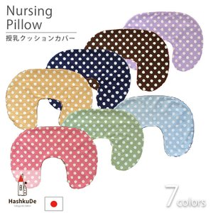 授乳クッション カバー 日本製 ポルカドット(選べる7色) 綿100% 洗い替えカバー ファスナー 水玉 ドット メール便対応商品(ポスト投函)|hashkude